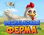 Васильковая ферма
