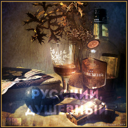 VA -  Русский, Душевный (Sound Clinic - Special Edition) (2015)